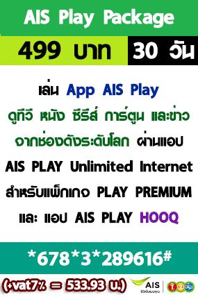 ais play 499